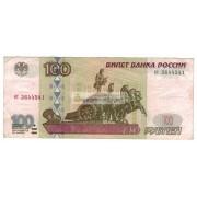 100 рублей 1997 год без модификации серия ес 3644541