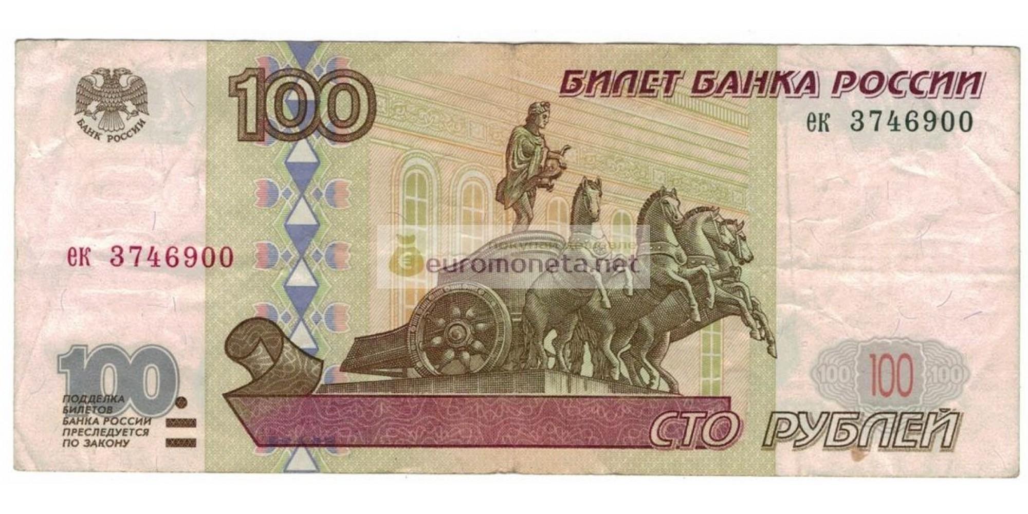 Россия 100 рублей 1997 год без модификации серия ек 3746900