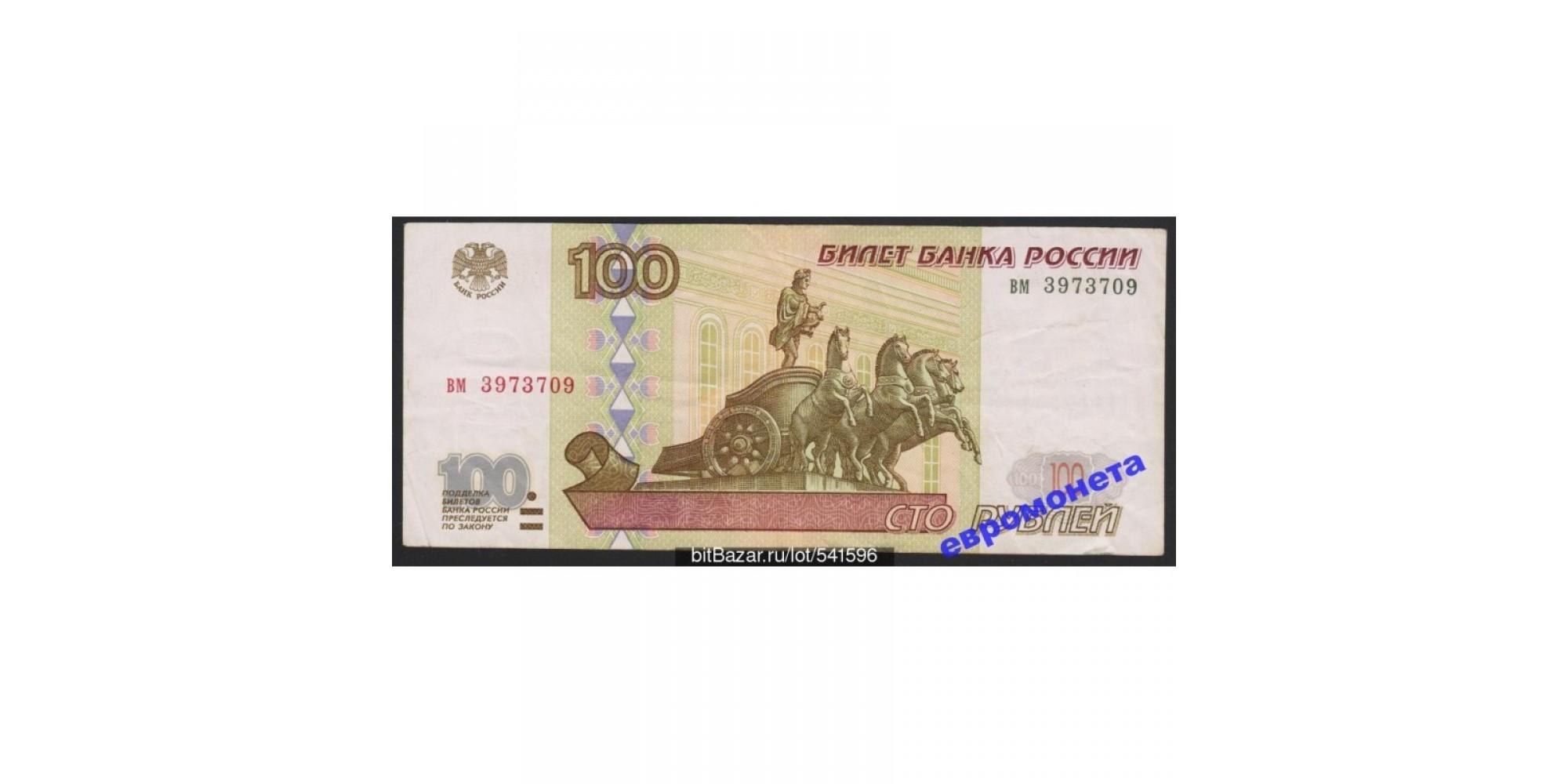 Россия 100 рублей 1997 год без модификации серия вм 3973709