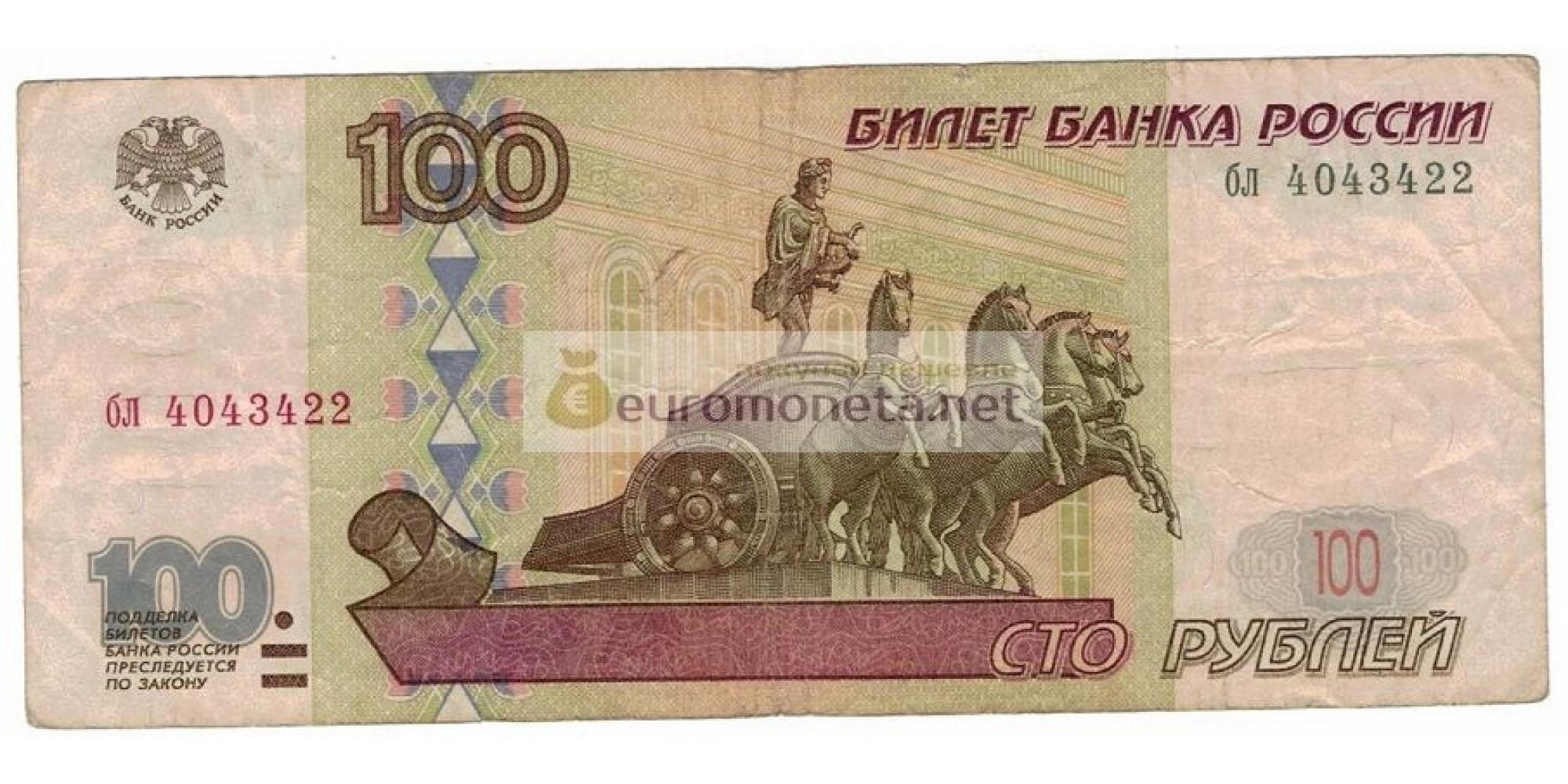 Россия 100 рублей 1997 год без модификации серия бл 4043422
