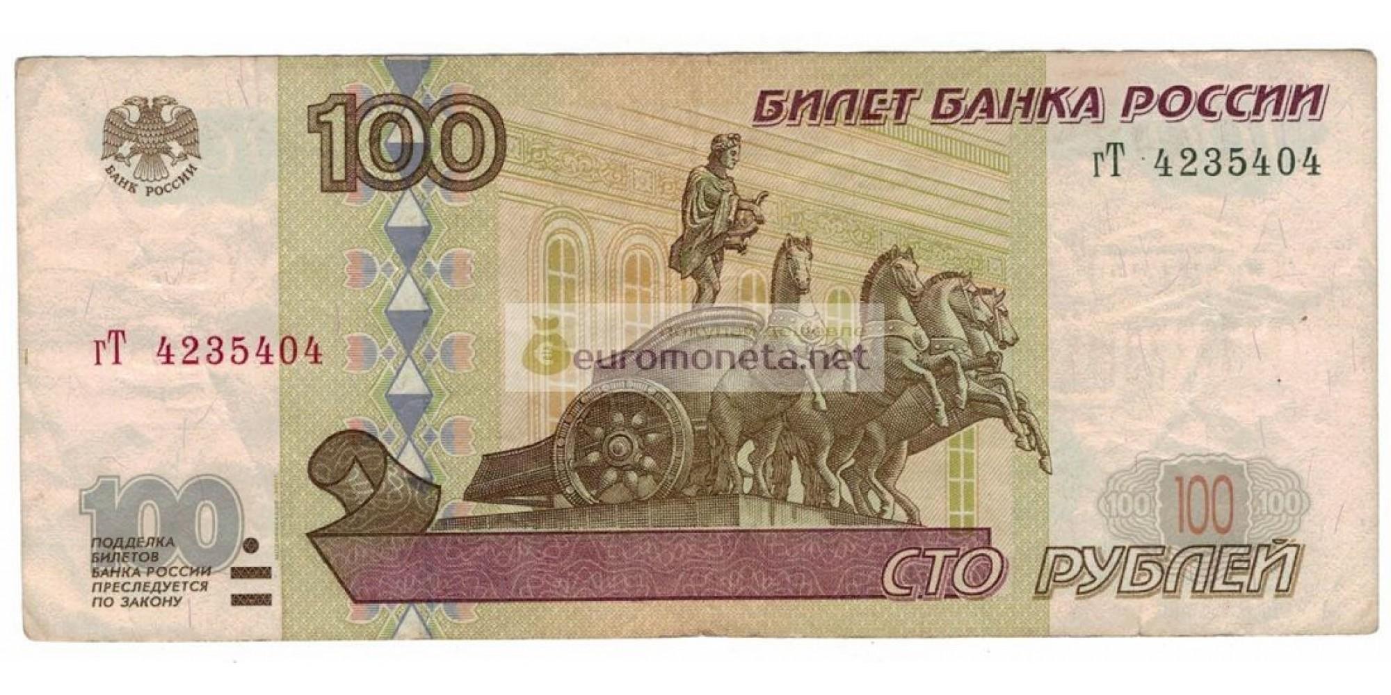 Россия 100 рублей 1997 год модификация 2001 год серия гТ 4235404