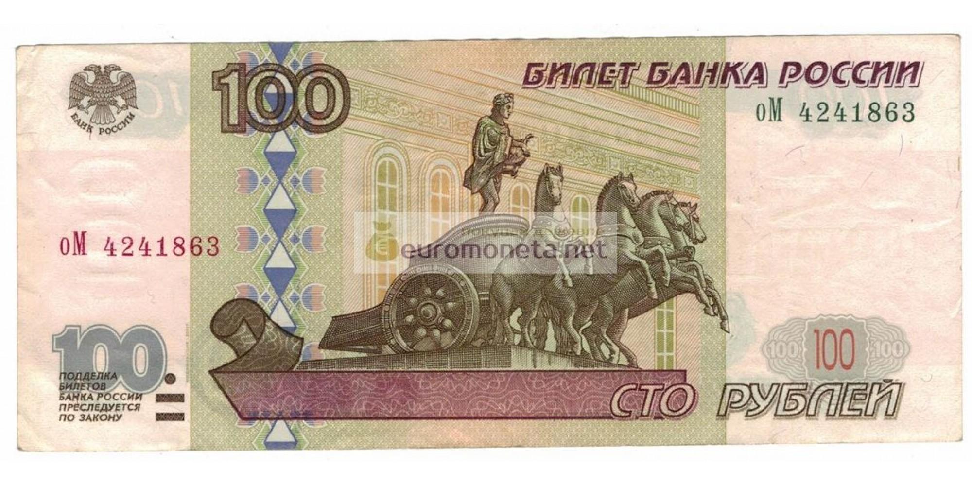 Россия 100 рублей 1997 год модификация 2001 год серия оМ 4241863