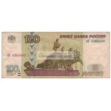 100 рублей 1997 год модификация 2001 год серия вЯ 4264432