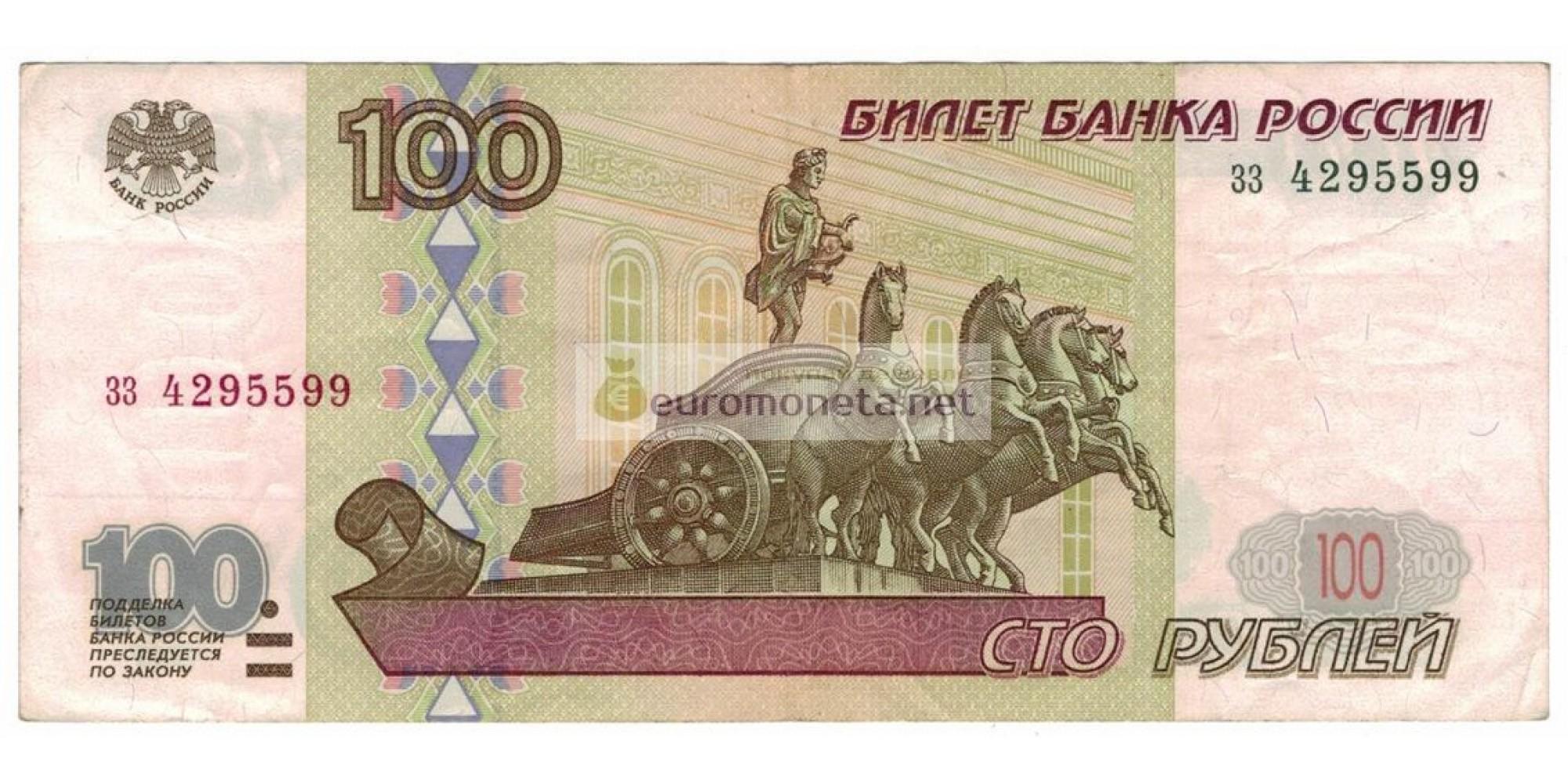 Россия 100 рублей 1997 год без модификации серия зз 4295599
