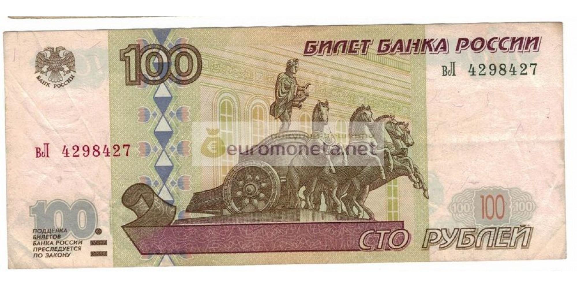 Россия 100 рублей 1997 год модификация 2001 год серия вЛ 4298427