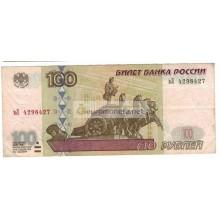 100 рублей 1997 год модификация 2001 год серия вЛ 4298427