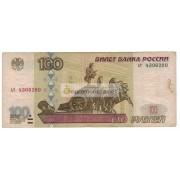 100 рублей 1997 год модификация 2001 год серия ьт 4306200