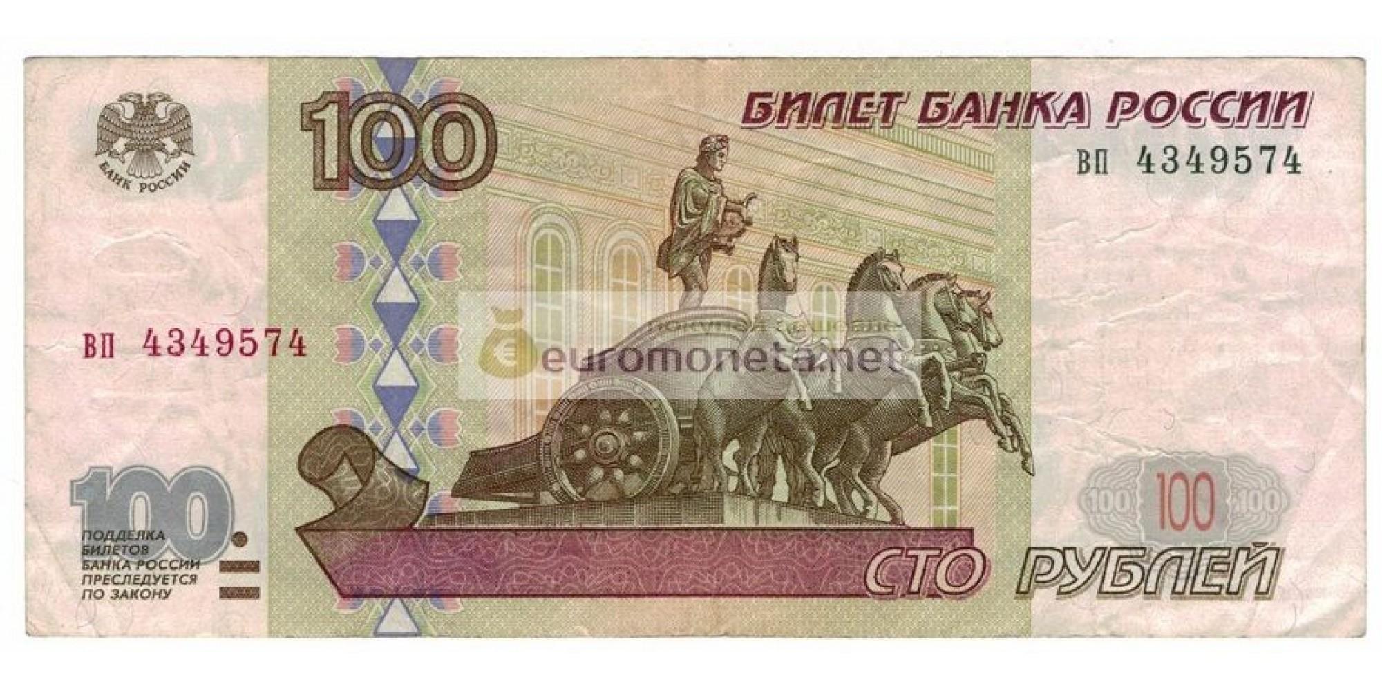 Россия 100 рублей 1997 год без модификации серия вп 4349574