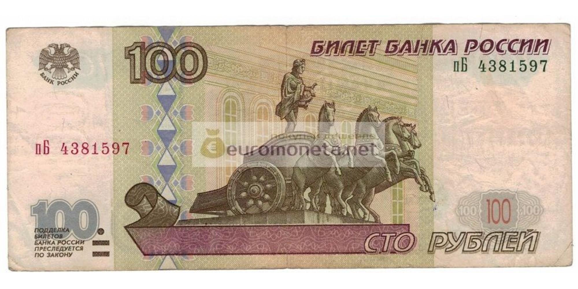 Россия 100 рублей 1997 год модификация 2001 год серия пБ 4381597