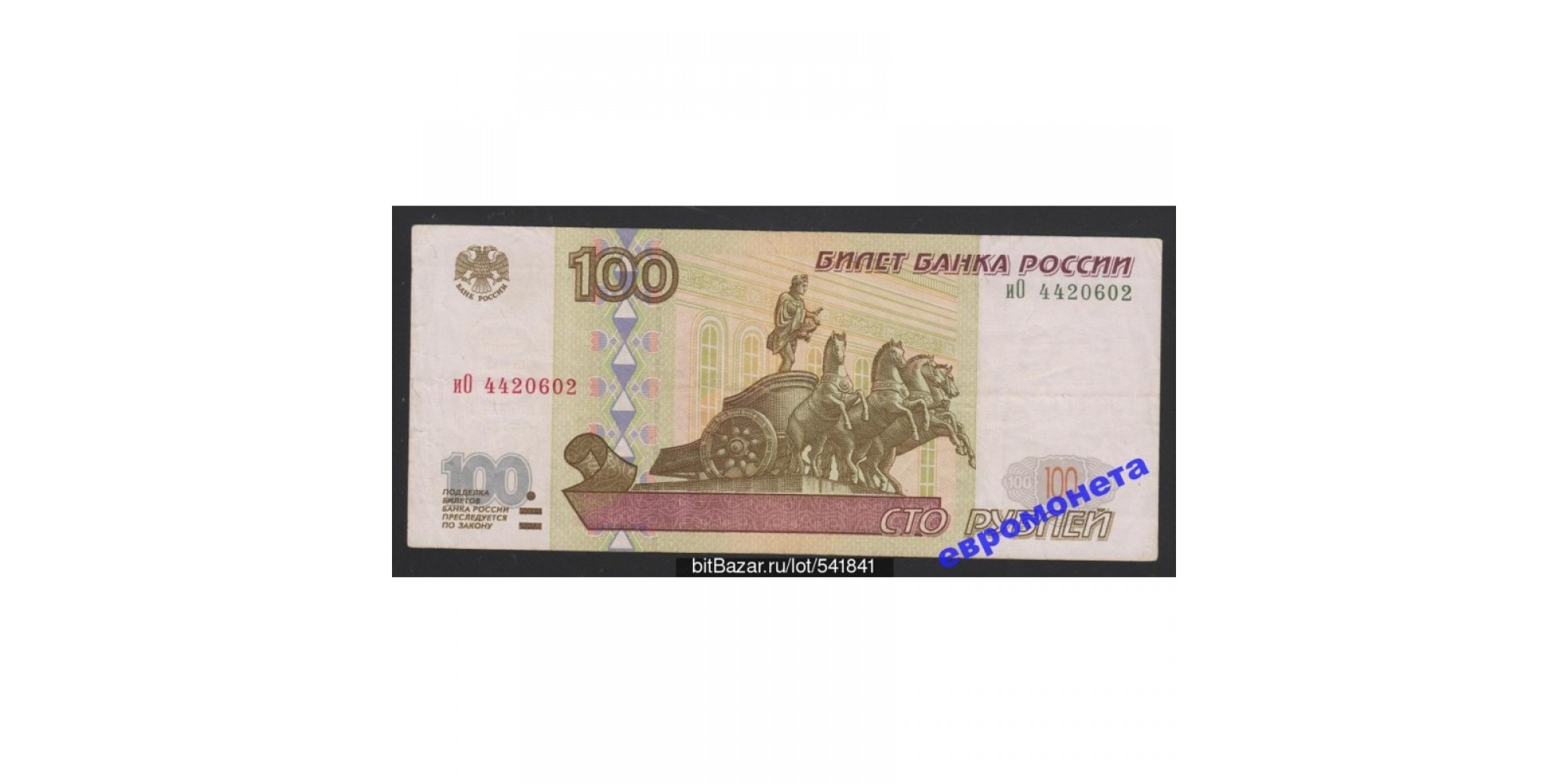 Россия 100 рублей 1997 год без модификации серия иО 4420602