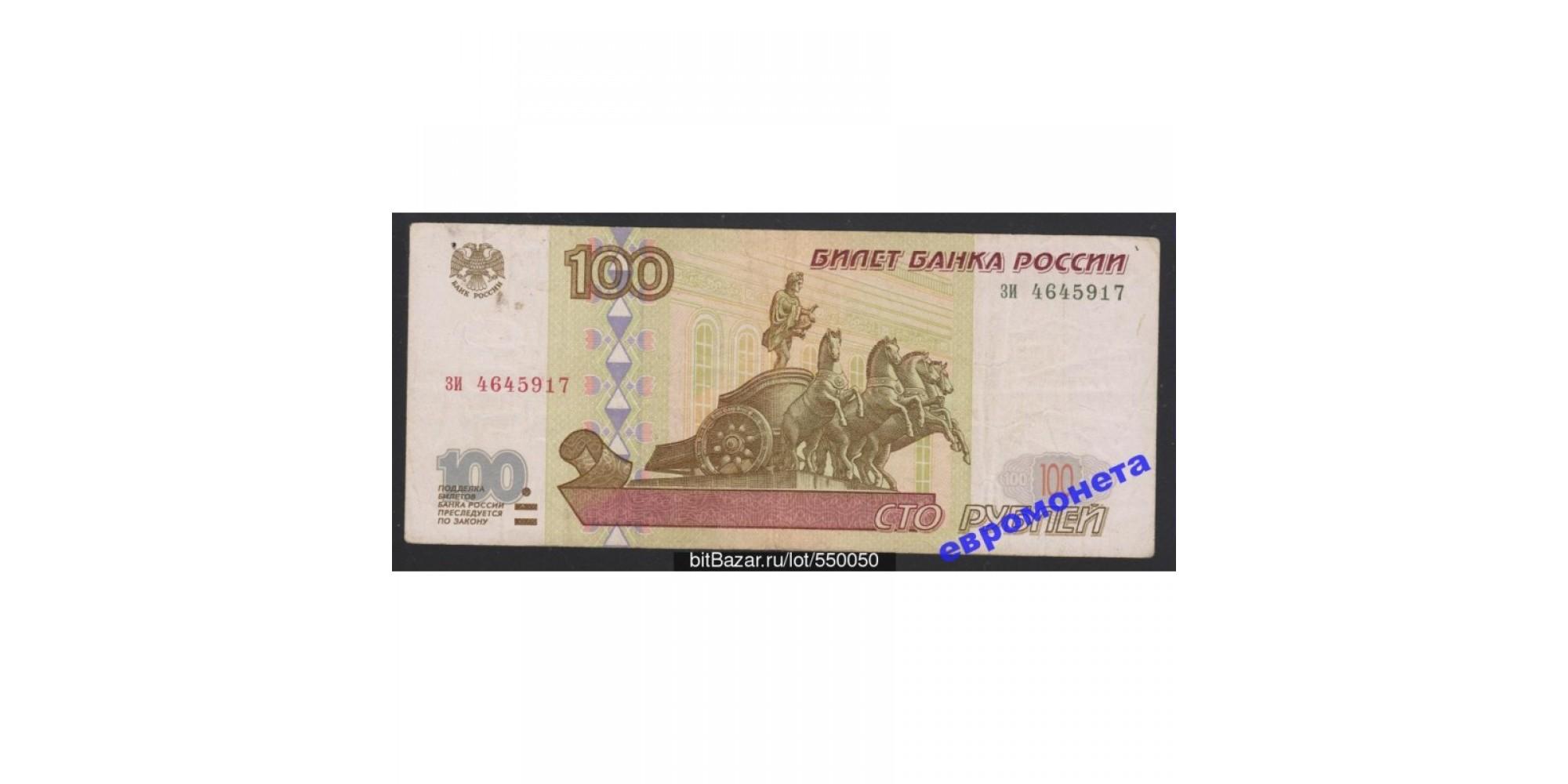 Россия 100 рублей 1997 год без модификации серия зи 4645917
