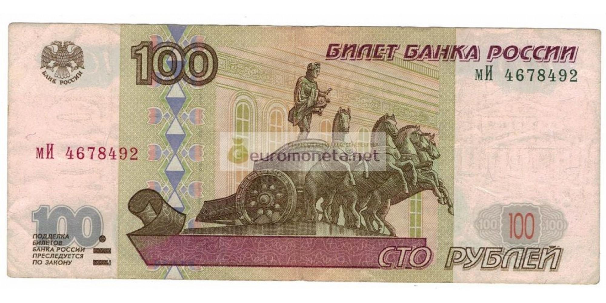 Россия 100 рублей 1997 год без модификации серия мИ 4678492