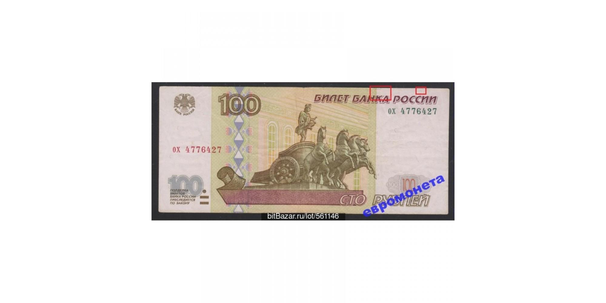 Россия 100 рублей 1997 год без модификации серия ох 4776427