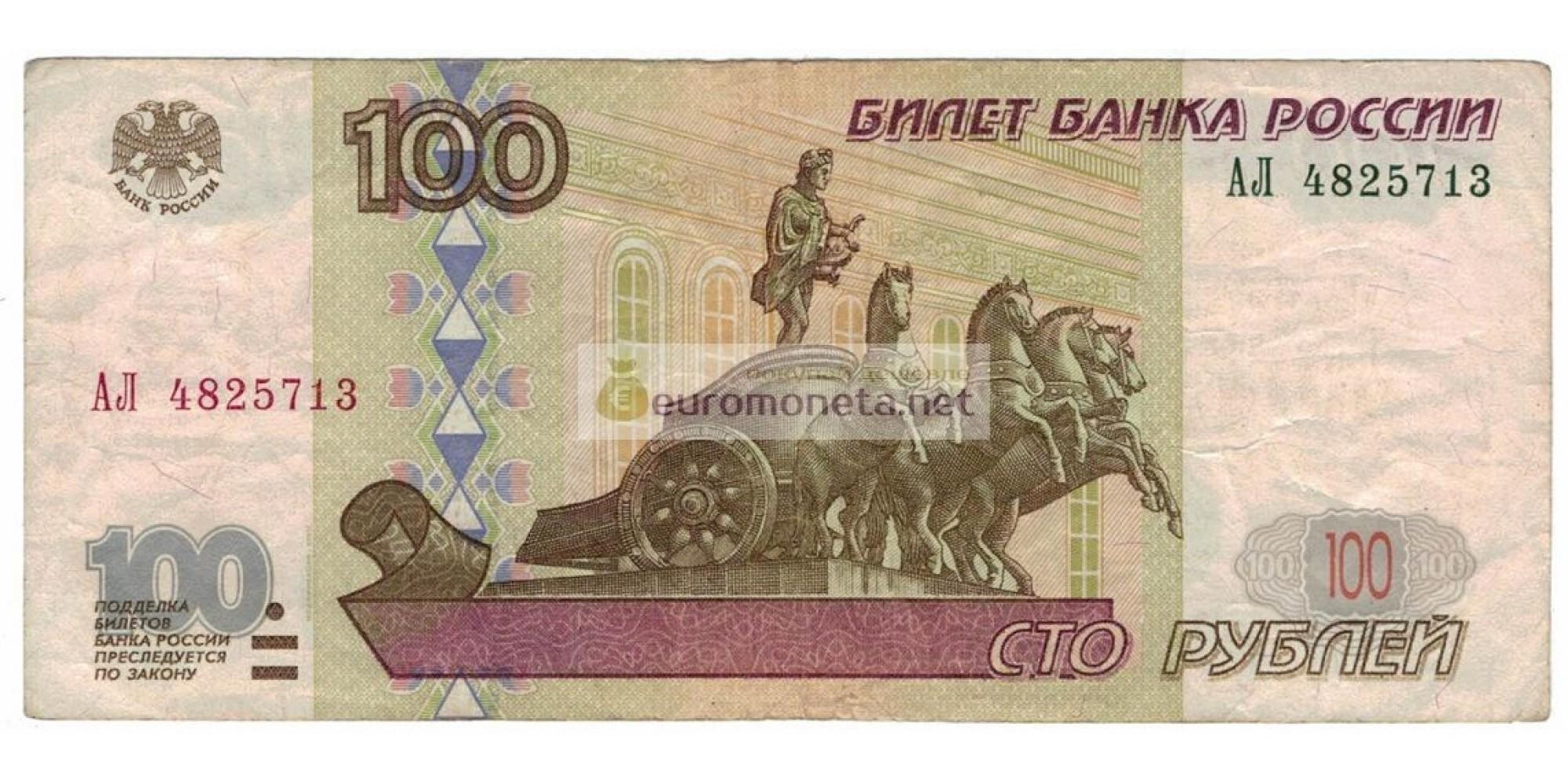Россия 100 рублей 1997 год модификация 2001 год редкая серия АЛ 4825713