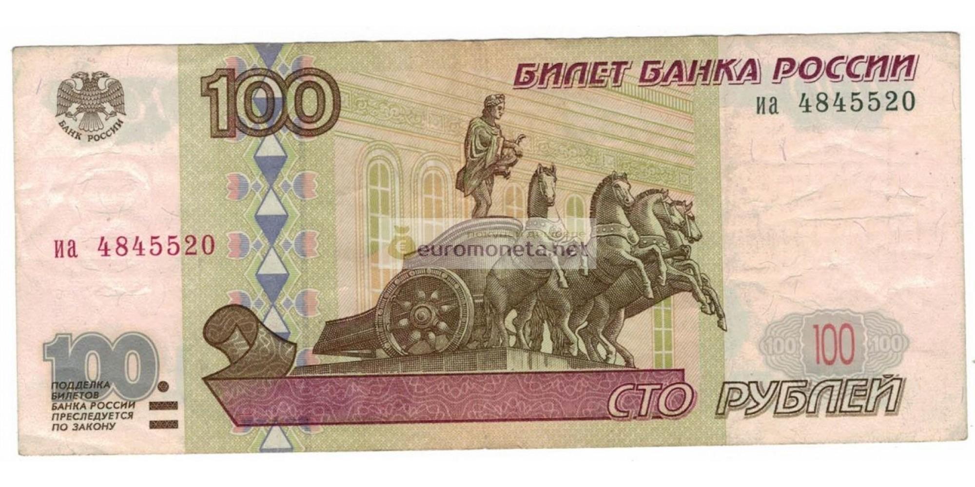 Россия 100 рублей 1997 год без модификации серия иа 4845520