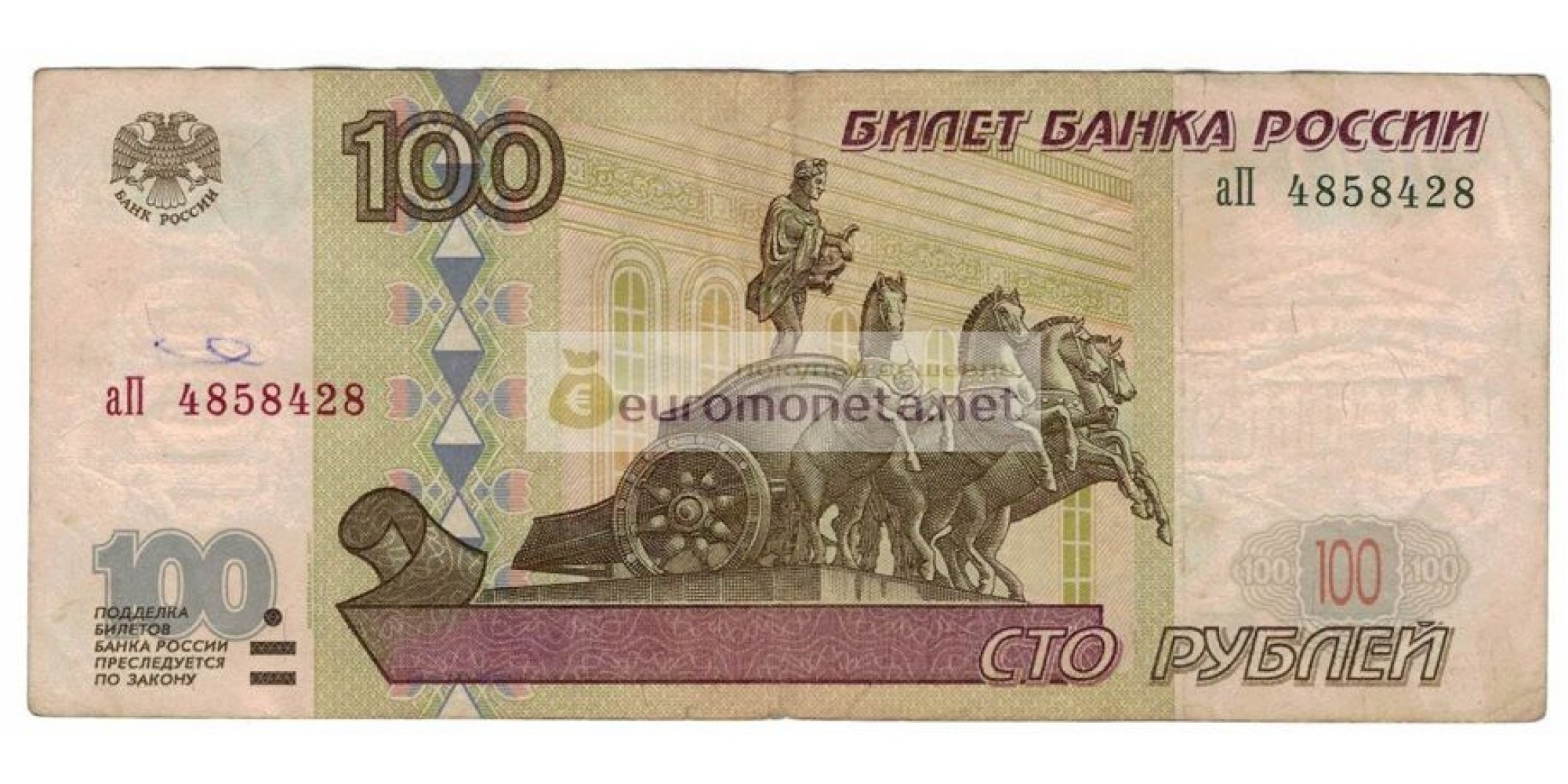 Россия 100 рублей 1997 год модификация 2001 год серия аП 4858428
