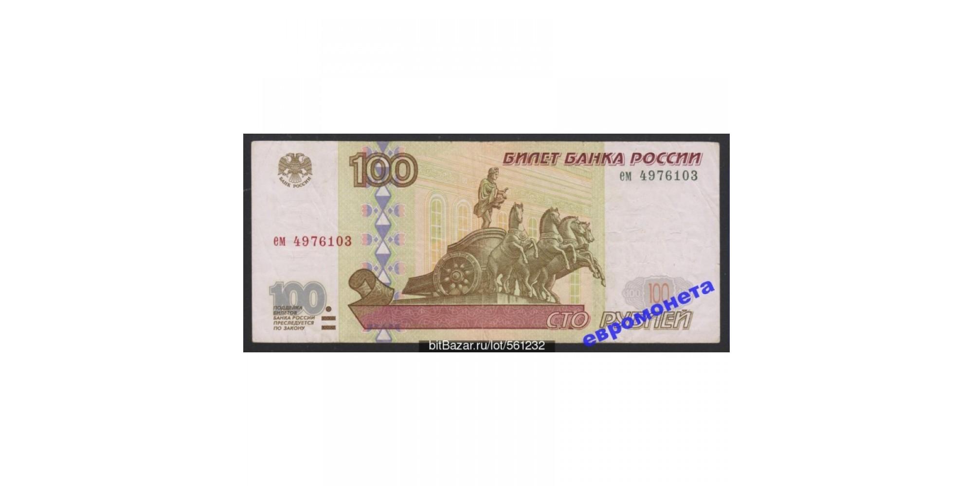 Россия 100 рублей 1997 год без модификации серия ем 4976103