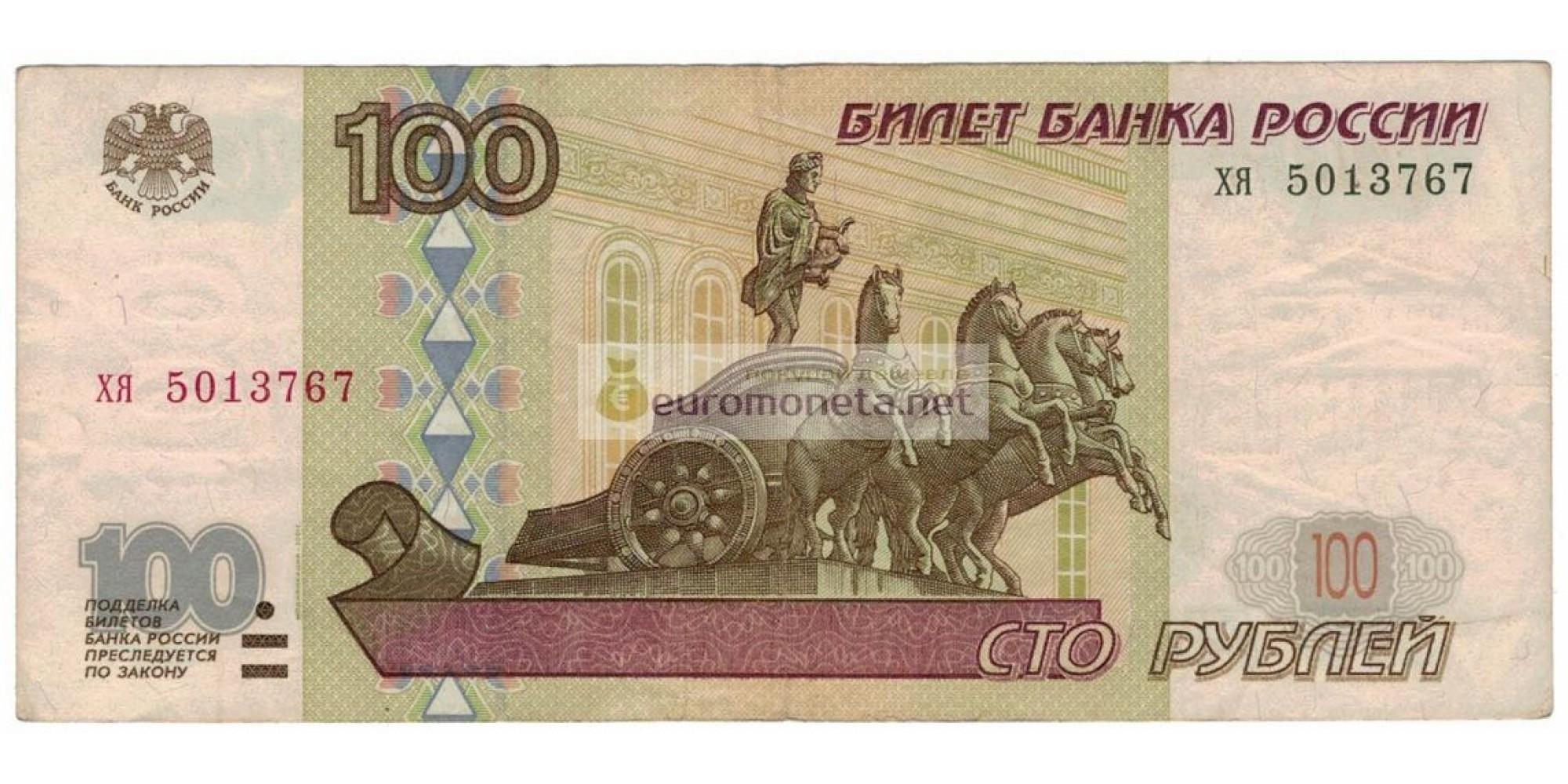 Россия 100 рублей 1997 год модификация 2001 год серия хя 5013767