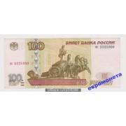 100 рублей 1997 год без модификации серия вс 5225900