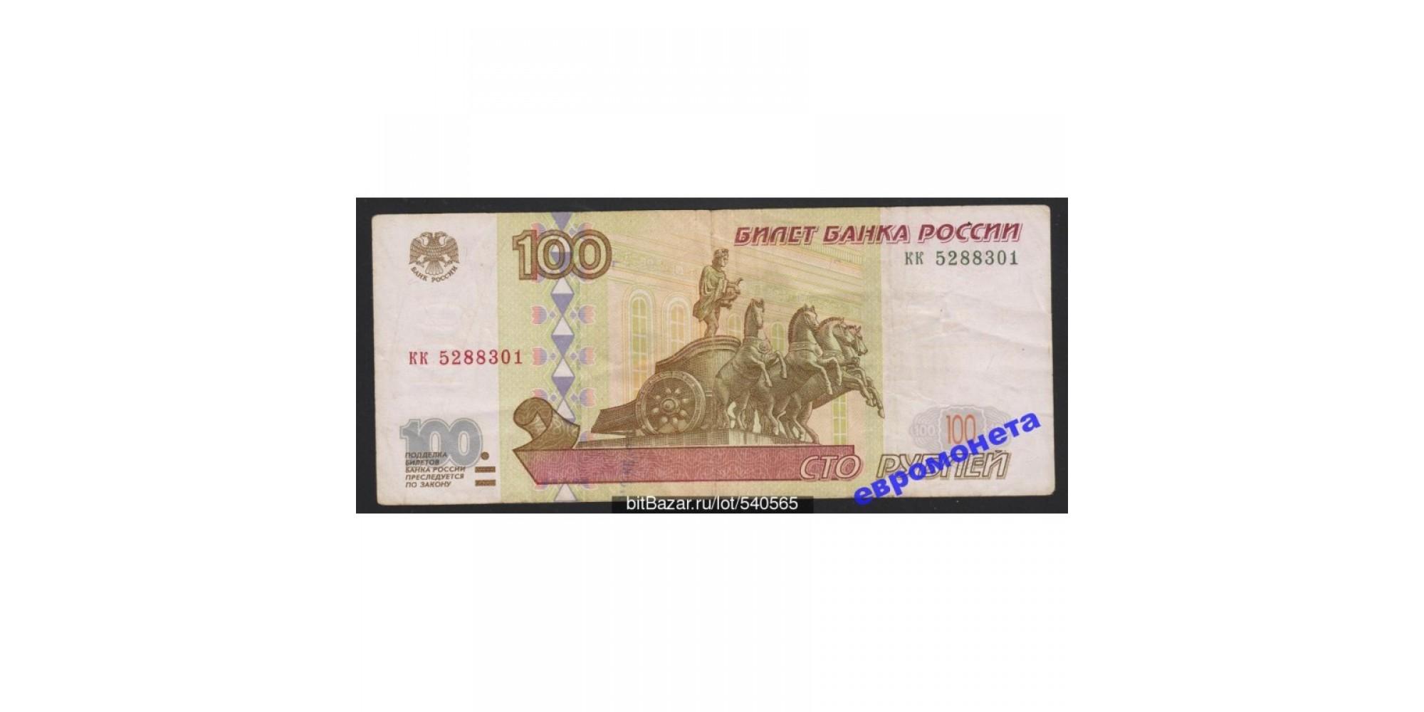 Россия 100 рублей 1997 год без модификации серия кк 5288301