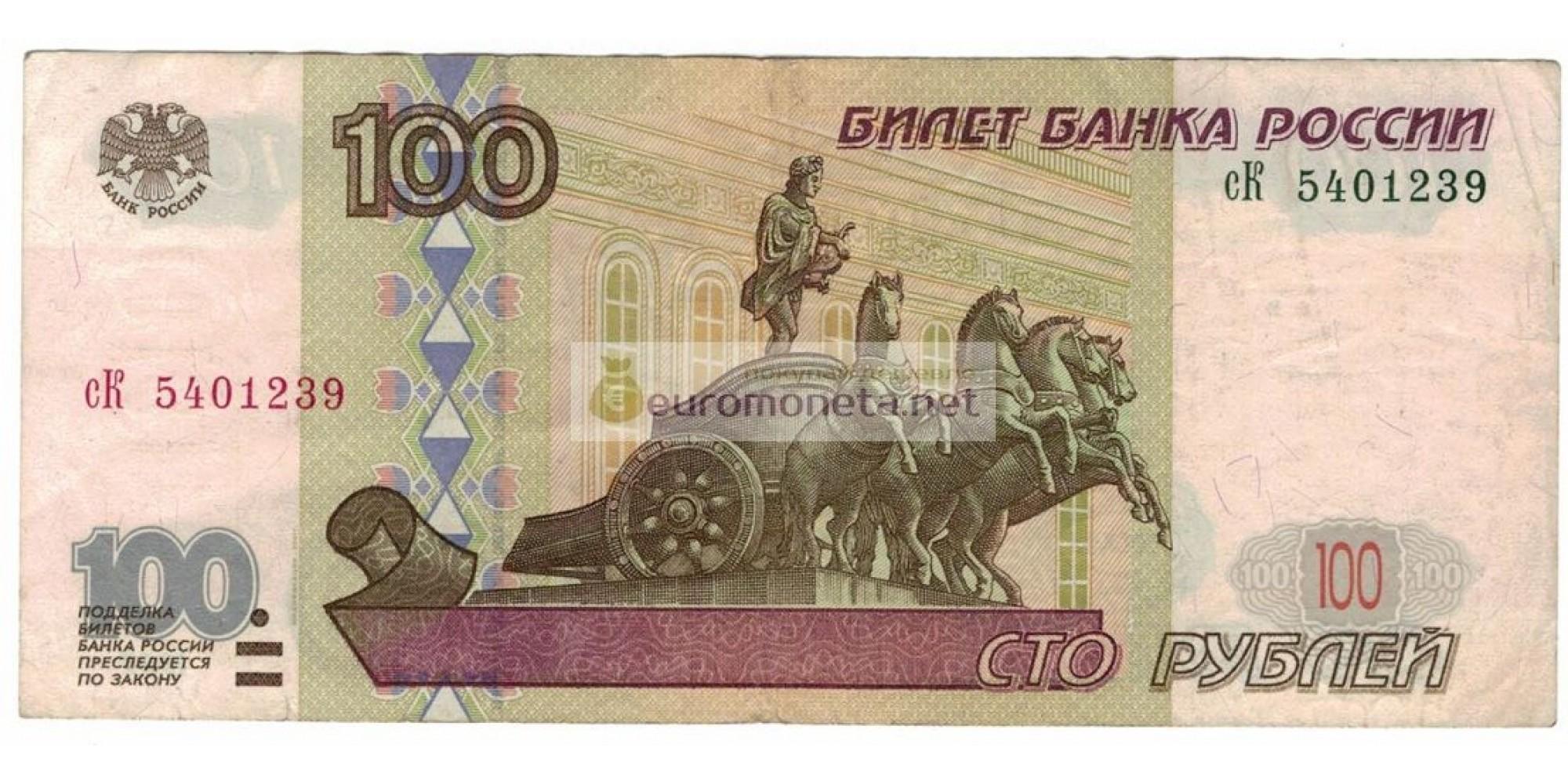 Россия 100 рублей 1997 год модификация 2001 год серия сК 5401239
