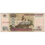 100 рублей 1997 год модификация 2001 год серия пП 5715722