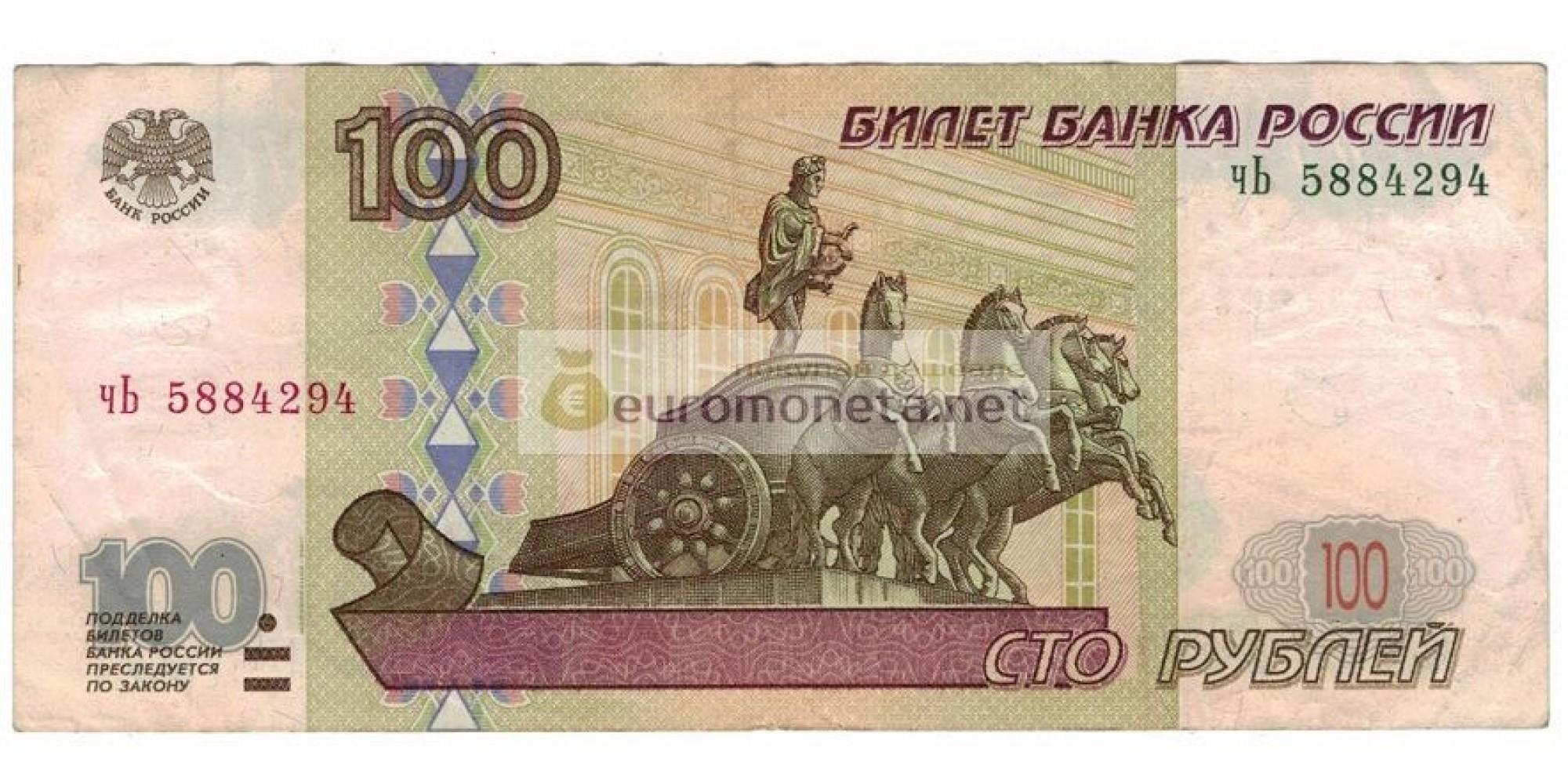 Россия 100 рублей 1997 год модификация 2001 год серия чЬ 5884294