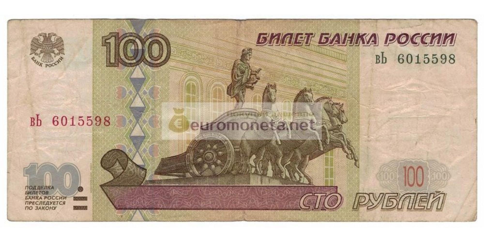 Россия 100 рублей 1997 год модификация 2001 год серия вЬ 6015598