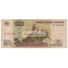 100 рублей 1997 год модификация 2001 год серия вЬ 6015598