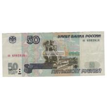 Россия 50 рублей 1997 год без модификации серия ся 6082816