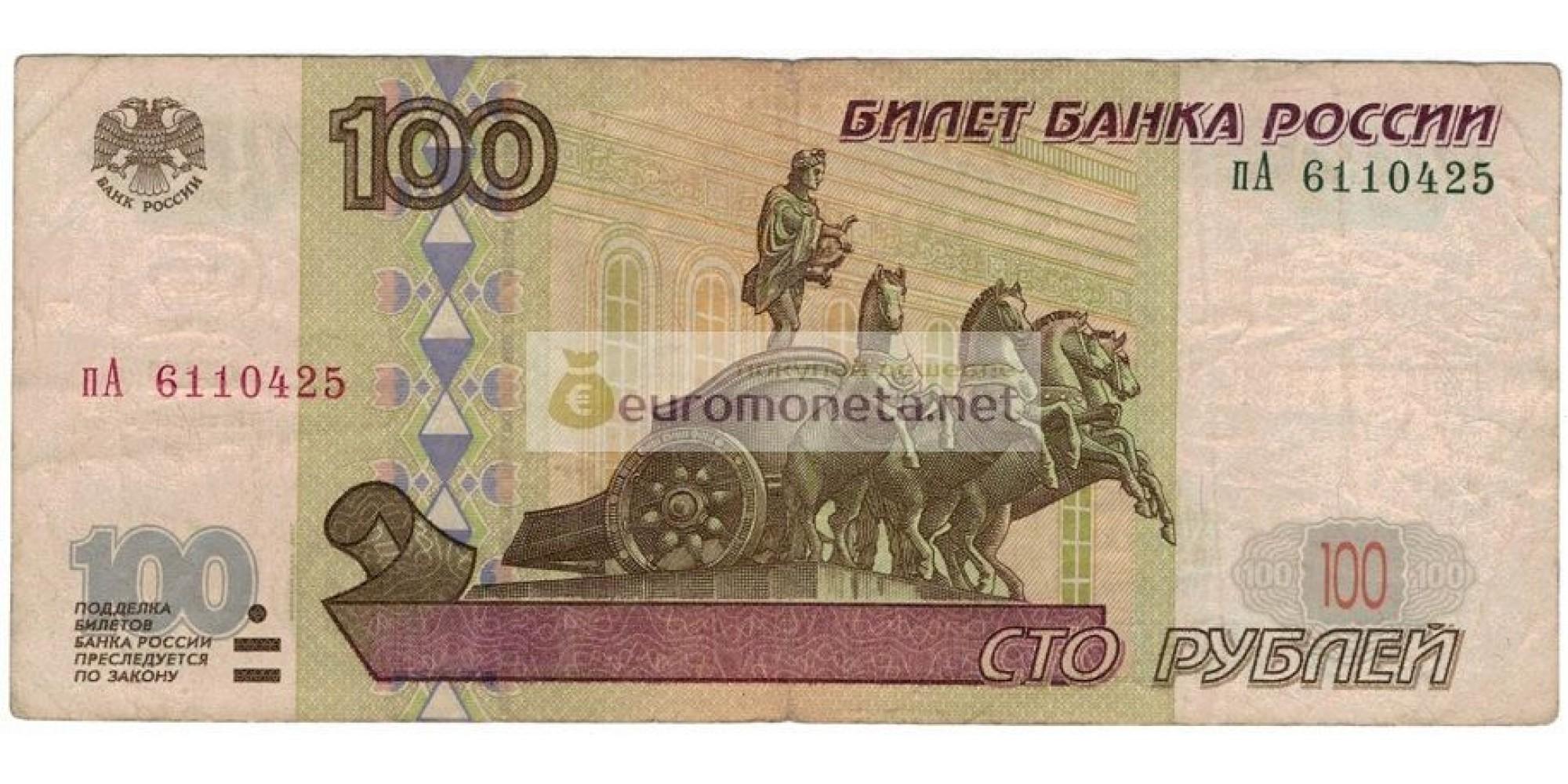 Россия 100 рублей 1997 год модификация 2001 год серия пА 6110425