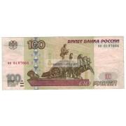 100 рублей 1997 год без модификации серия ии 6197666