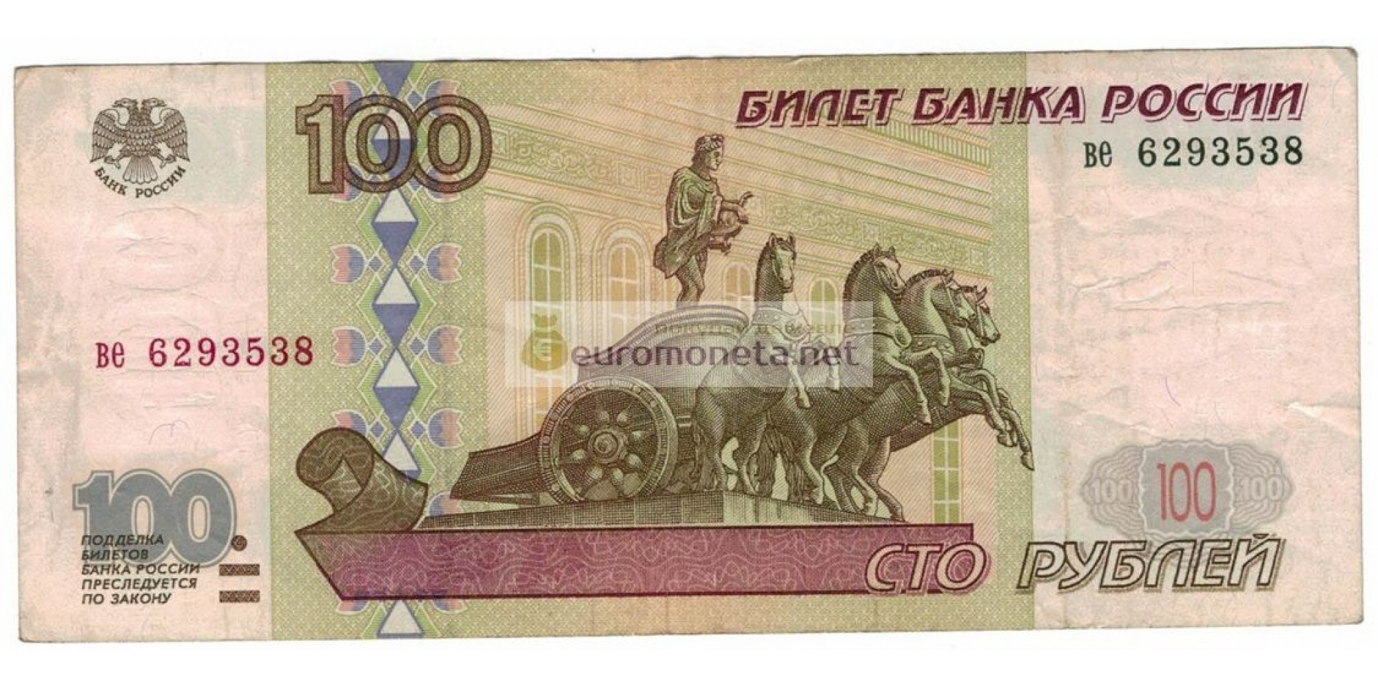 Россия 100 рублей 1997 год без модификации серия ве 6293538