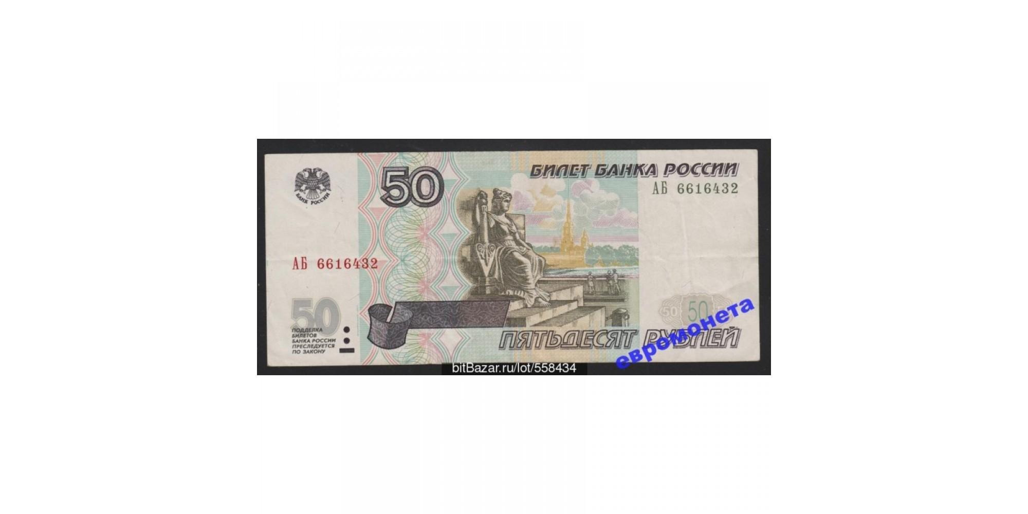 Россия 50 рублей 1997 модификация 2001 год РЕДКАЯ серия АБ 6616432