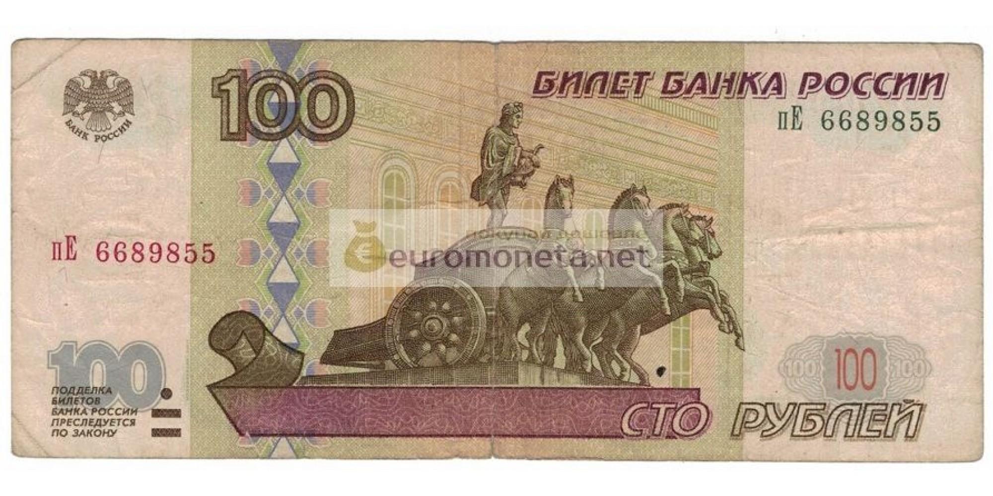 Россия 100 рублей 1997 год модификация 2001 год серия пЕ 6689855
