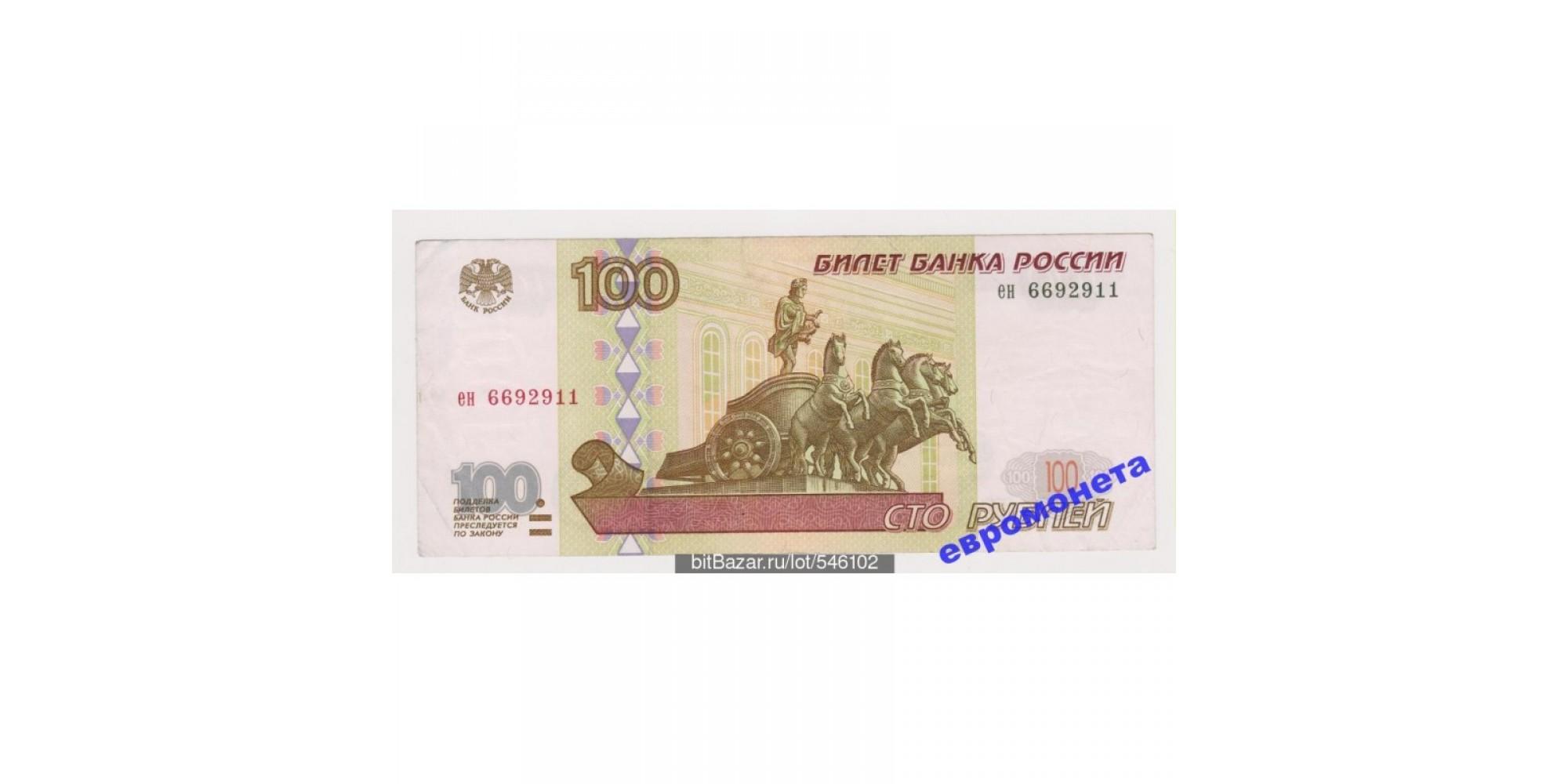 Россия 100 рублей 1997 год без модификации серия ен 6692911