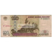 100 рублей 1997 год модификация 2001 год серия пТ 6696412