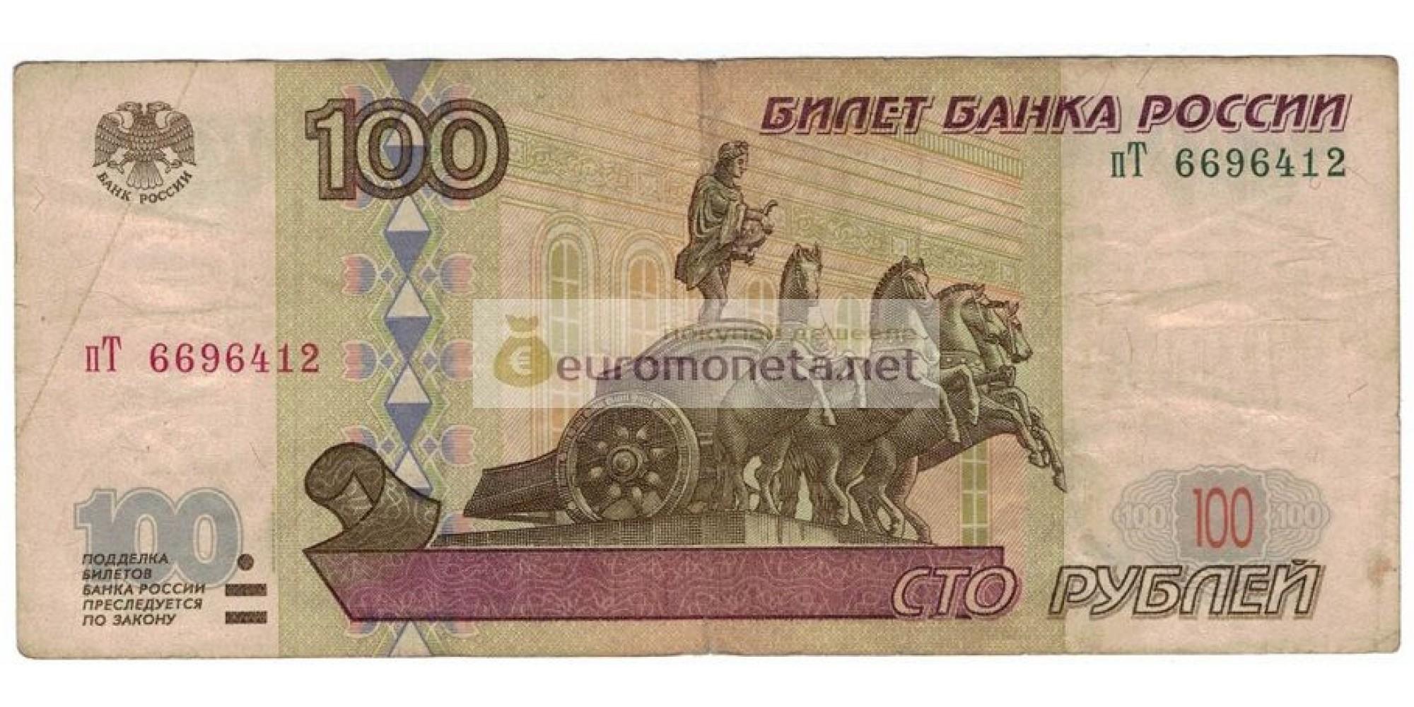 Россия 100 рублей 1997 год модификация 2001 год серия пТ 6696412