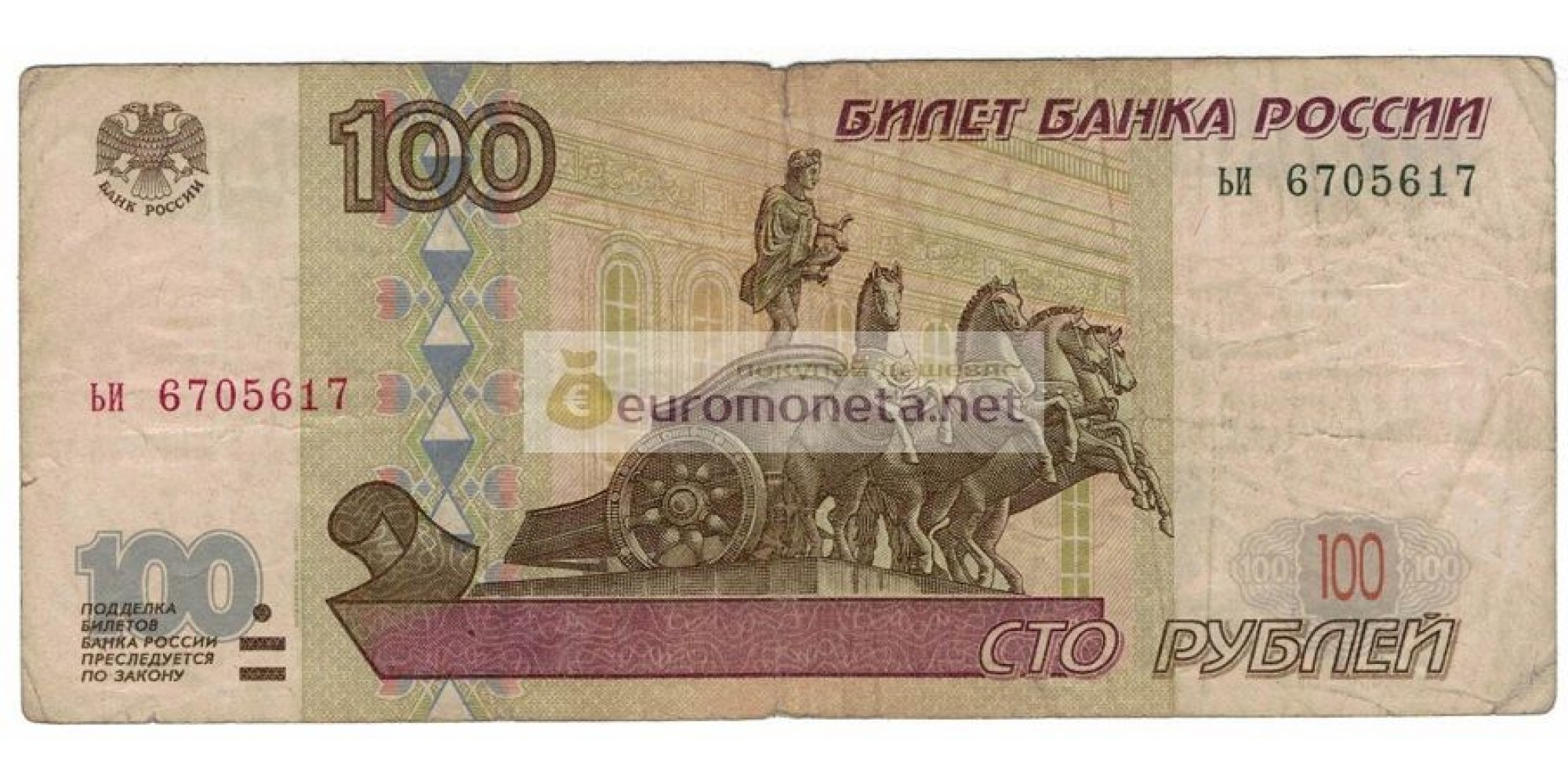 Россия 100 рублей 1997 год модификация 2001 год серия ьи 6705617