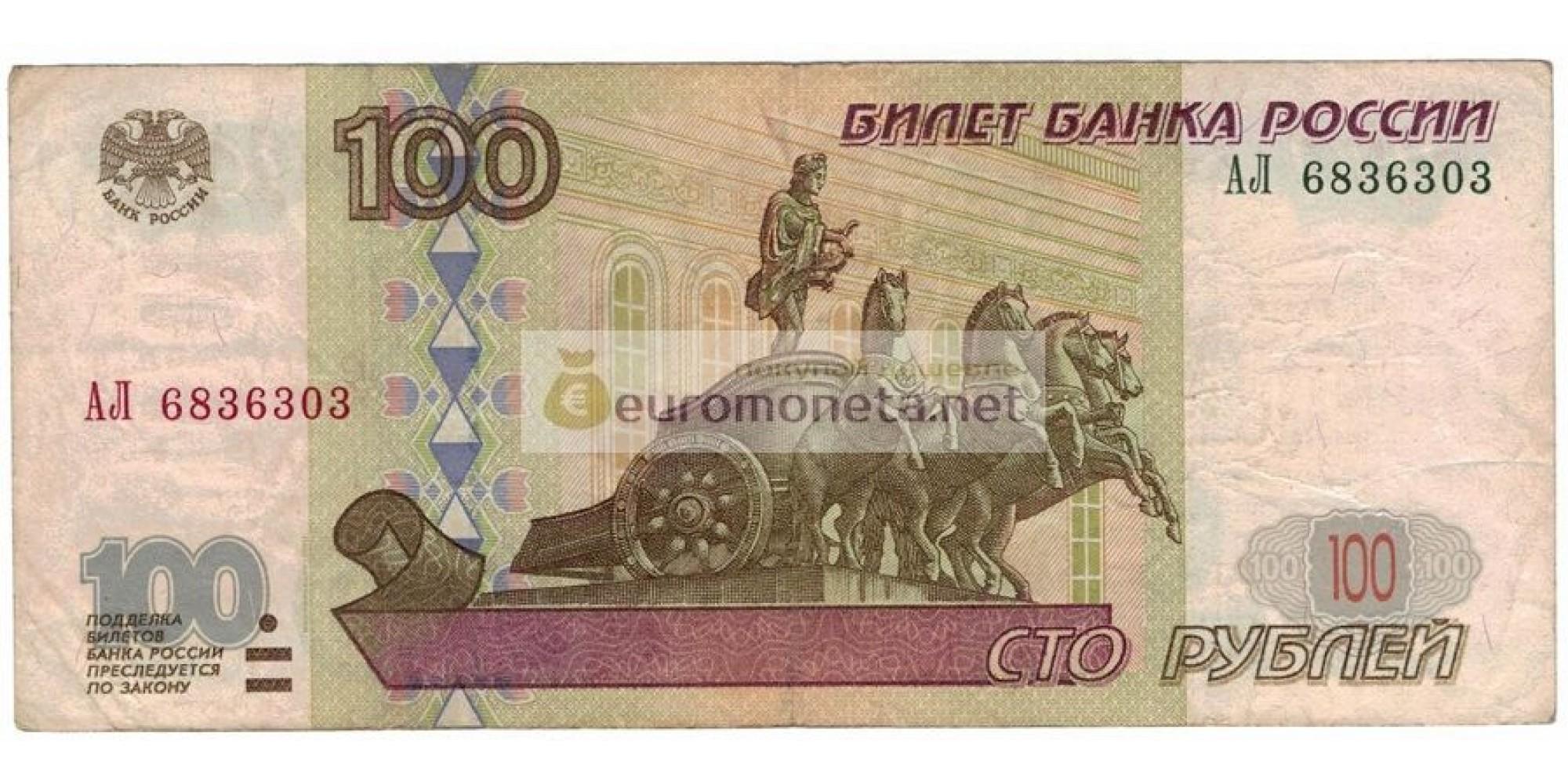Россия 100 рублей 1997 год модификация 2001 год редкая серия АЛ 6836303