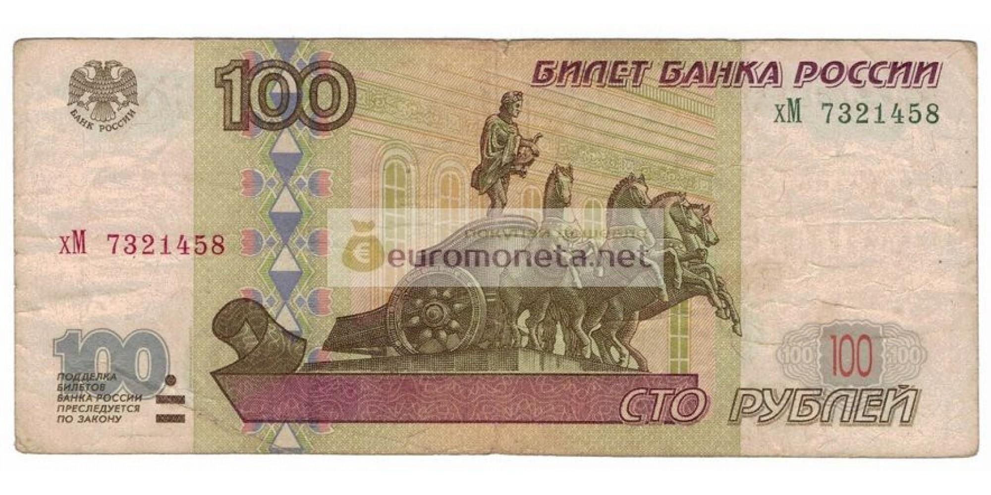 Россия 100 рублей 1997 год модификация 2001 год серия хМ 7321458