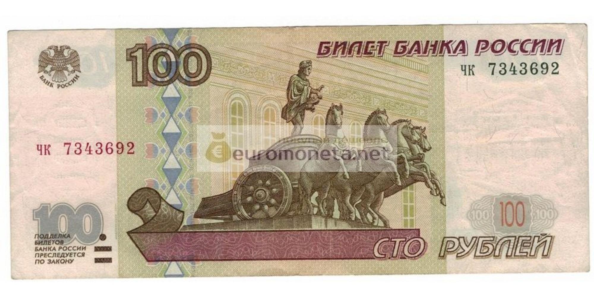 Россия 100 рублей 1997 год модификация 2001 год серия чк 7343692