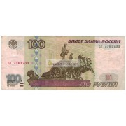 100 рублей 1997 год без модификации серия сл 7361733