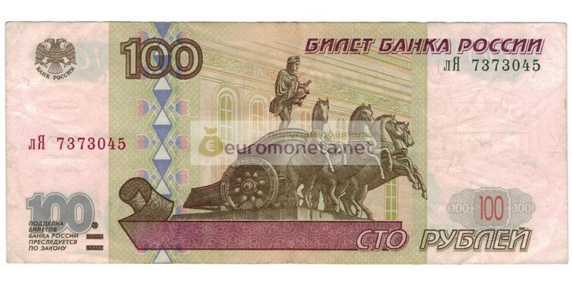 Россия 100 рублей 1997 год без модификации серия лЯ 7373045
