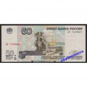 Россия 50 рублей 1997 модификация 2001 год редкая серия АБ 7459657