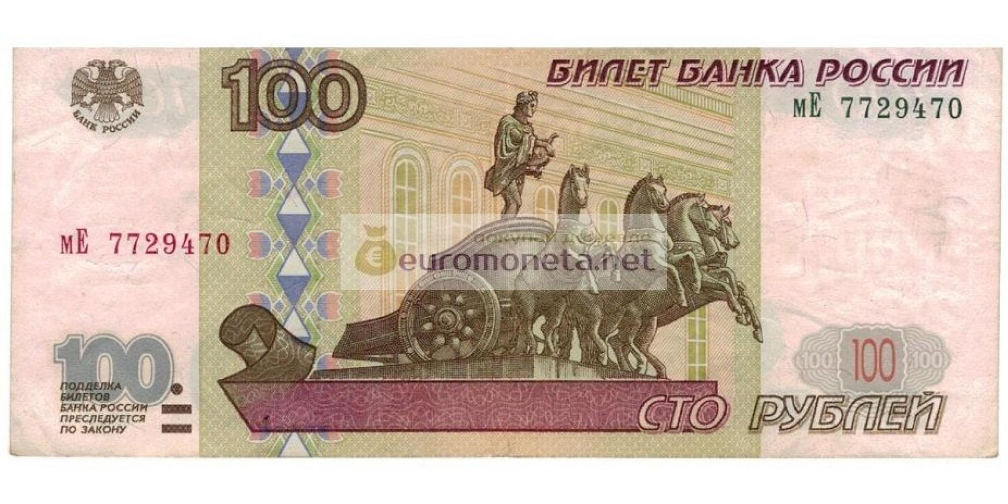 Россия 100 рублей 1997 год без модификации серия мЕ 7729470