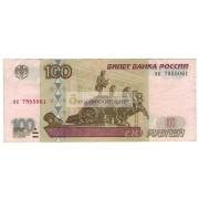 100 рублей 1997 год без модификации серия нк 7955061