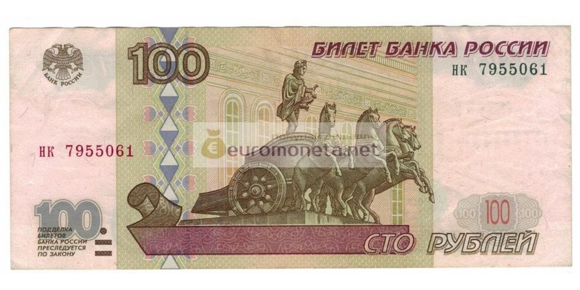 Россия 100 рублей 1997 год без модификации серия нк 7955061