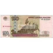 100 рублей 1997 год без модификации серия мЬ 8100391