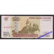 100 рублей 1997 год без модификации серия ви 8212727